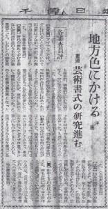 Chiba_1961_02
