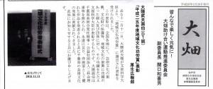 Culture Prize Matsudo Magazine 2