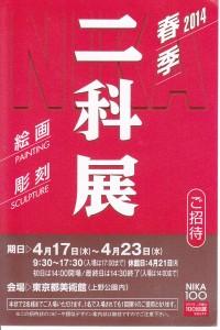 Nika 99 poster