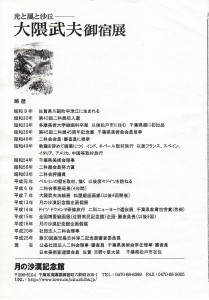 Onjuku_2013_01
