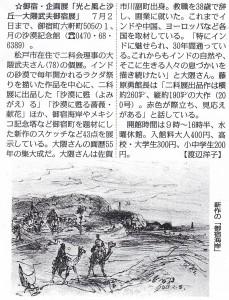 Onjuku_2013_03