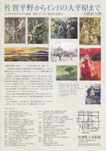Saga_2010_02