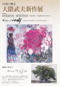 Saga_2011_01