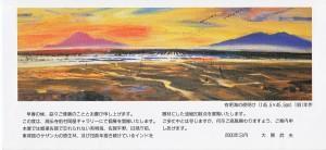 Saga_2000_1-1200