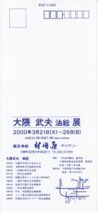 Saga_2000_2-556