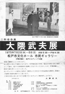 Matsudo_1975_resize