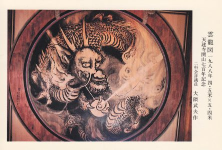 Temple Ceiling Painting - Saga 1988