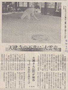 Temple Ceiling Painting - Saga 1988