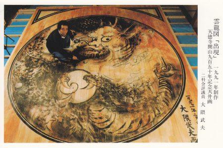 雲龍図 佐賀 天徳寺開山950年記念天井画 1991年