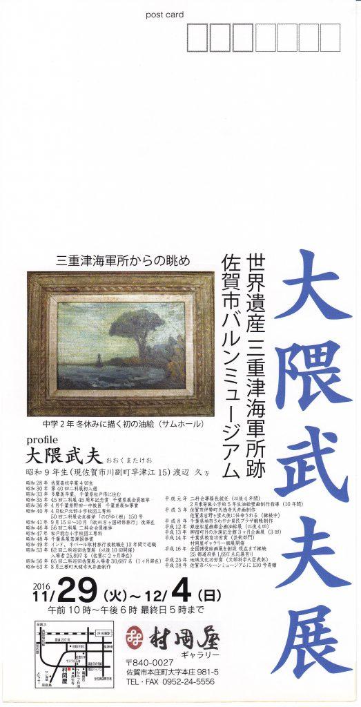 Saga Exhibition 2016